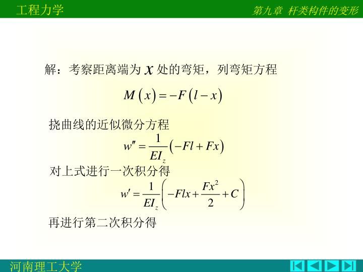 解:考察距离端为     处的弯矩,列弯矩方程