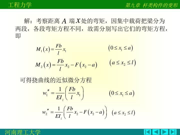 解:考察距离      端    处的弯矩,因集中载荷把梁分为两段,各段弯矩方程不同,故需分别写出它们的弯矩方程,即