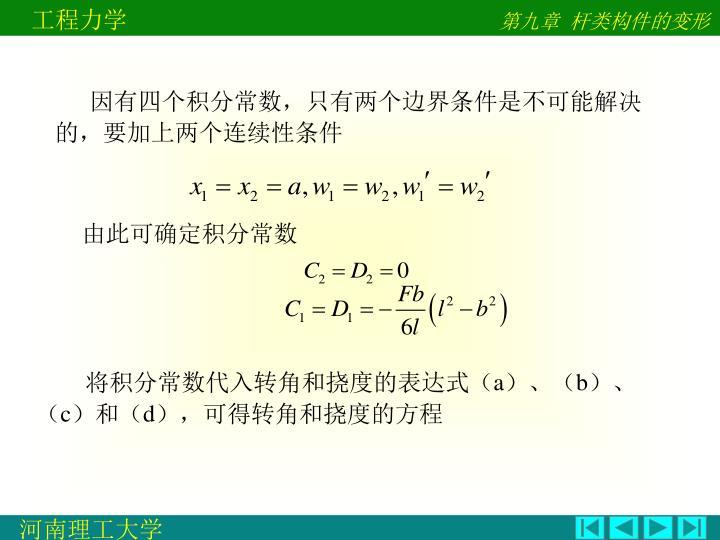 因有四个积分常数,只有两个边界条件是不可能解决的,要加上两个连续性条件