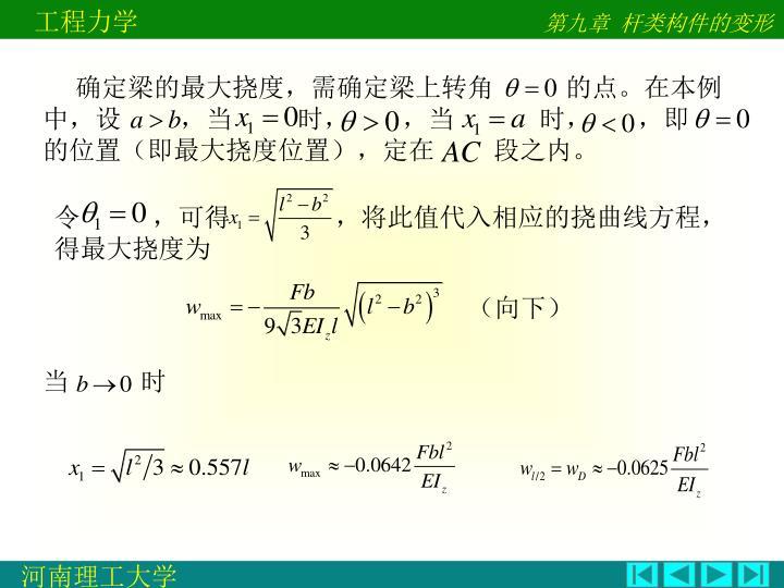 确定梁的最大挠度,需确定梁上转角           的点。在本例中,设         ,当          时,        ,当             时,       ,即       的位置(即最大挠度位置),定在         段之内。
