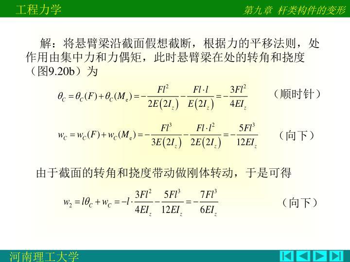 解:将悬臂梁沿截面假想截断,根据力的平移法则,处               作用由集中力和力偶矩,此时悬臂梁在处的转角和挠度(图