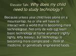 elevator talk why does my child need to study technology