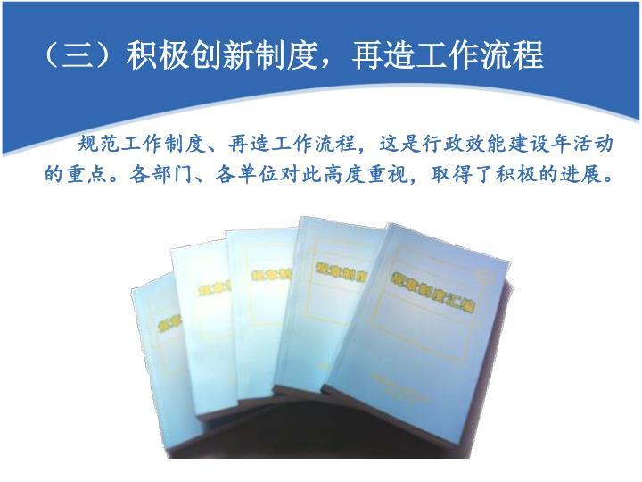 (三)积极创新制度,再造工作流程