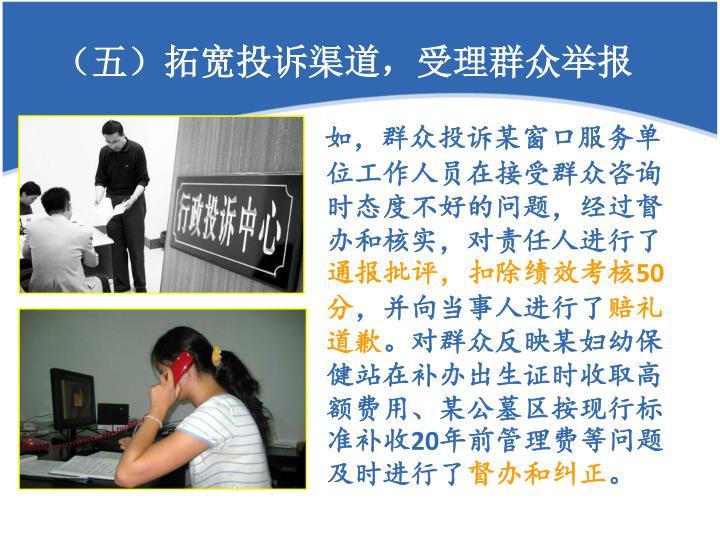 (五)拓宽投诉渠道,受理群众举报