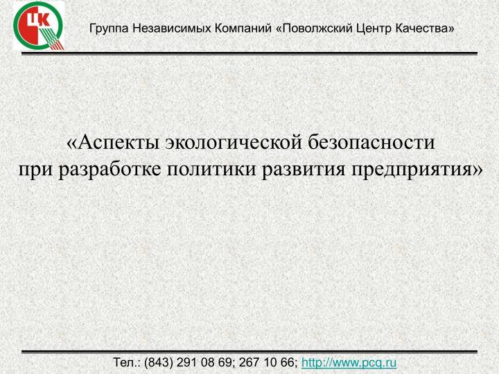 Группа Независимых Компаний «Поволжский Центр Качества»