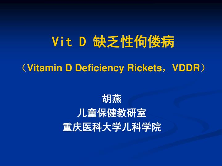 Vitamin d deficiency rickets vddr