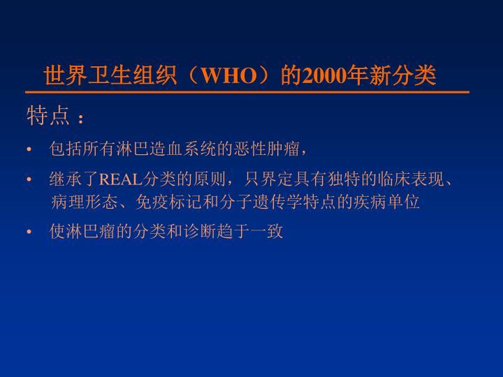 世界卫生组织(