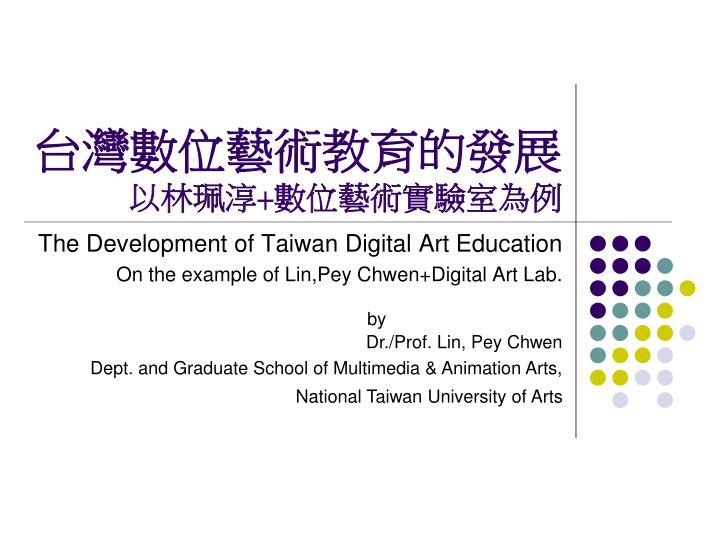 台灣數位藝術教育的發展