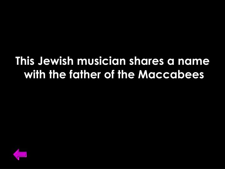 This Jewish musician shares a name