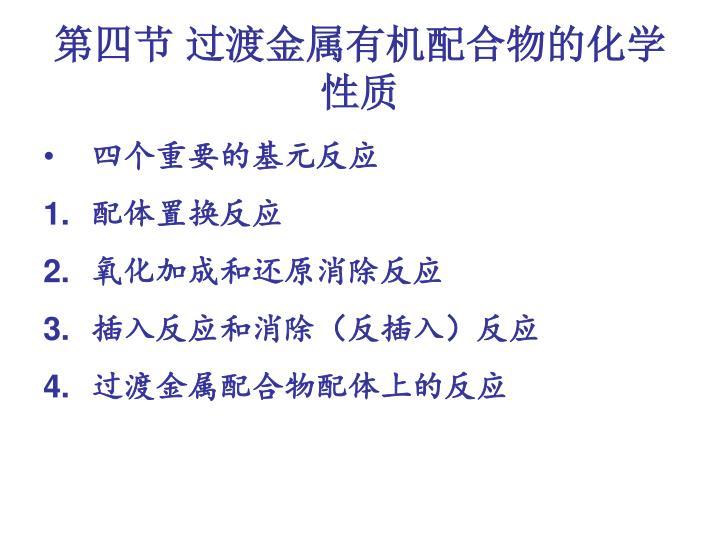 第四节 过渡金属有机配合物的化学性质