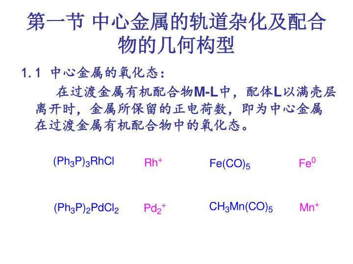 第一节 中心金属的轨道杂化及配合物的几何构型