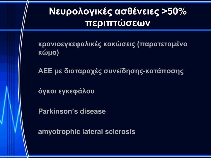 Νευρολογικές ασθένειες >50