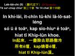 le k t i ch ii ii chronicles t sa cha p chiu t 14 chat
