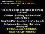 le k t i ch ii ii chronicles t sa cha p chiu t 17 chat
