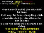 le k t i ch ii ii chronicles t sa cha p chiu t 22 chat