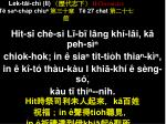 le k t i ch ii ii chronicles t sa cha p chiu t 27 chat