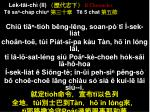 le k t i ch ii ii chronicles t sa cha p chiu t 5 chat