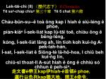 le k t i ch ii ii chronicles t sa cha p chiu t 6 chat