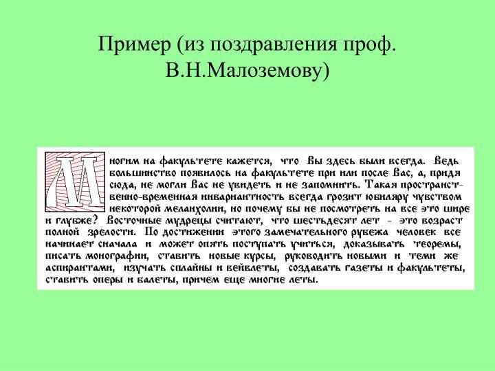 Пример (из поздравления проф. В.Н.Малоземову)