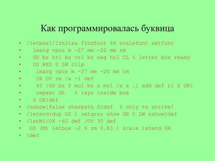 Как программировалась буквица