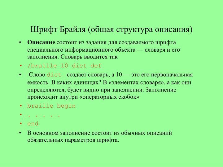 Шрифт Брайля (общая структура описания)