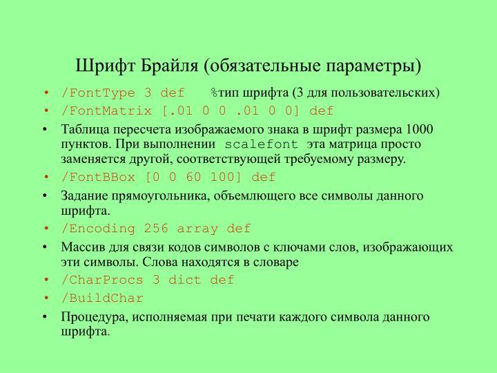 Шрифт Брайля (обязательные параметры)