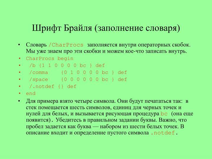 Шрифт Брайля (заполнение словаря)