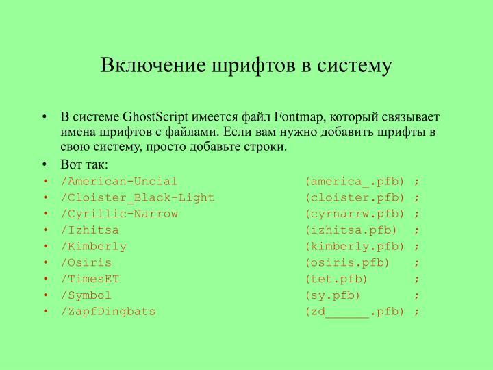Включение шрифтов в систему