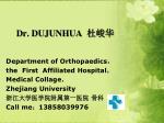 dr dujunhua