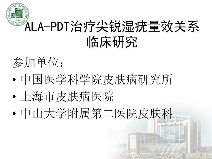 ALA-PDT