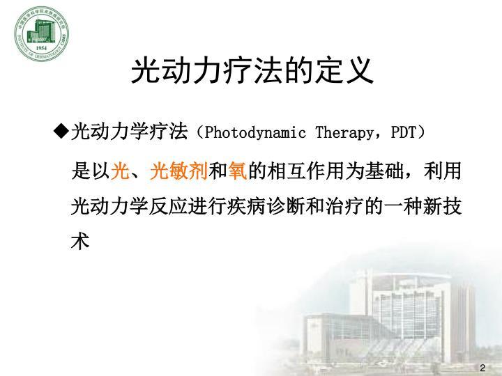 光动力疗法的定义