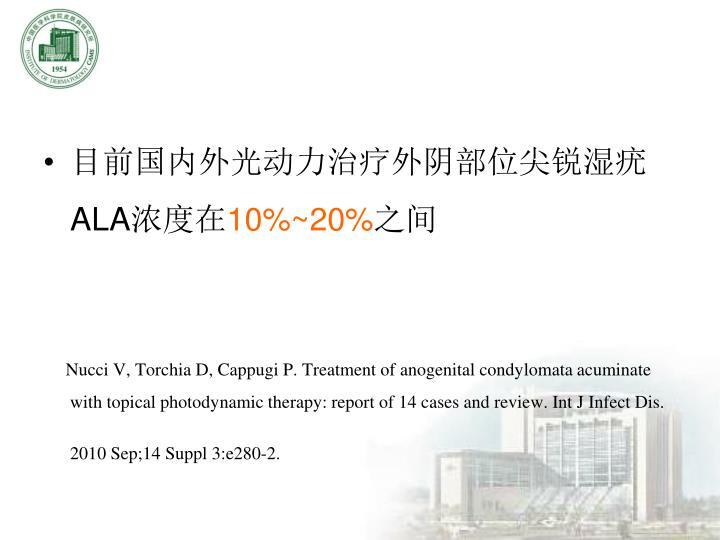 目前国内外光动力治疗外阴部位尖锐湿疣