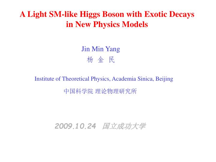 A Light SM-like Higgs Boson with Exotic Decays