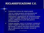 riclassificazione c e1