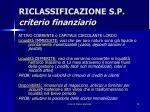 riclassificazione s p criterio finanziario2