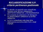 riclassificazione s p criterio pertinenza gestionale