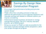savings by design new construction program