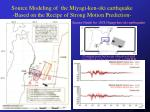 source modeling of the miyagi ken oki earthquake based on the recipe of strong motion prediction