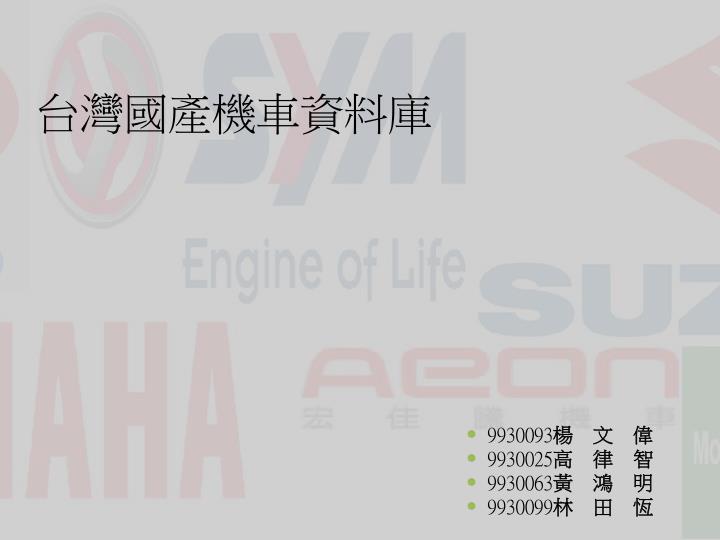 台灣國產機車資料庫