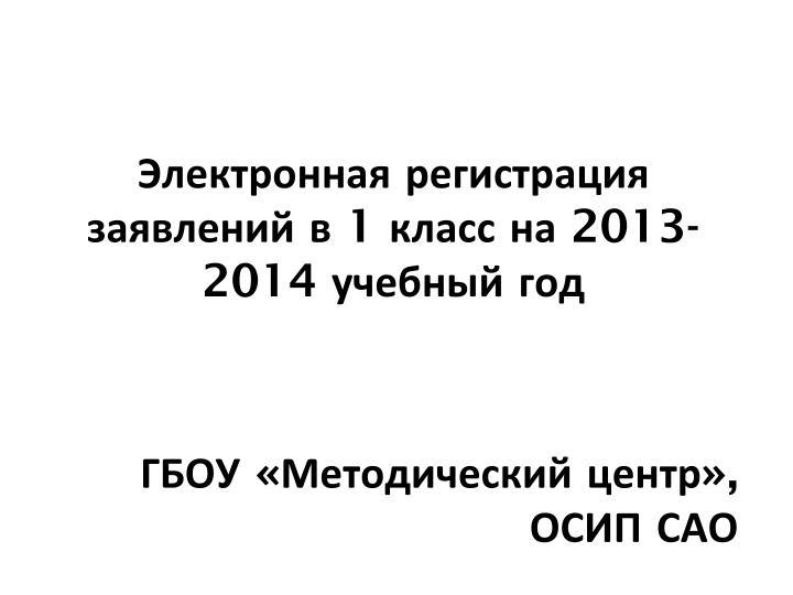 1   2013-2014