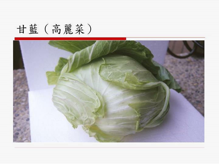 甘藍(高麗菜)
