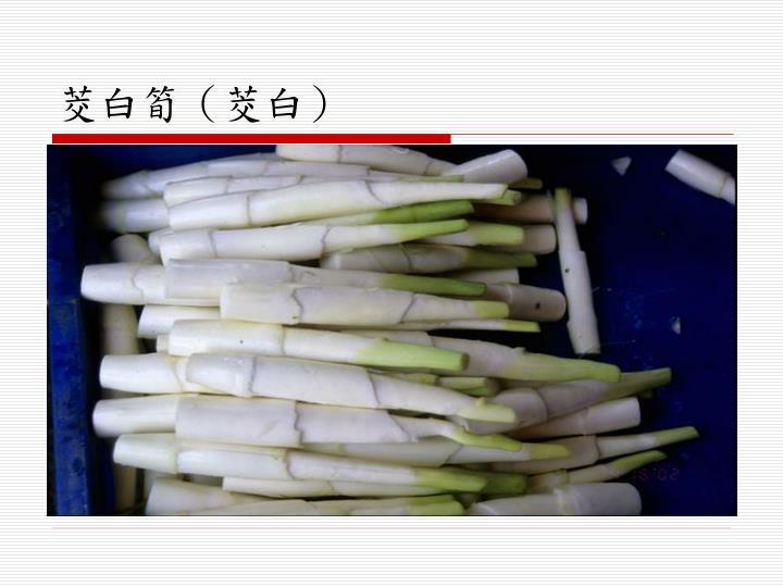 茭白筍(茭白)