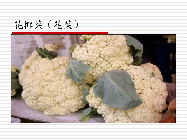 花椰菜(花菜)