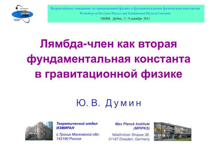 Всероссийское совещание по прецизионной физике и фундаментальным физическим константам