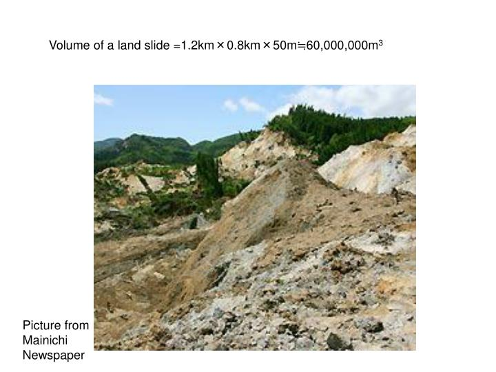 Volume of a land slide =1.2km×0.8km×50m≒60,000,000m