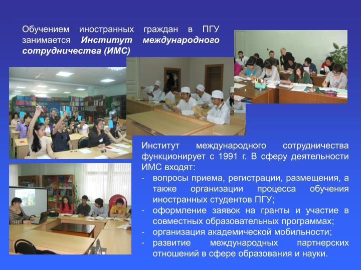 Обучением иностранных граждан в ПГУ занимается