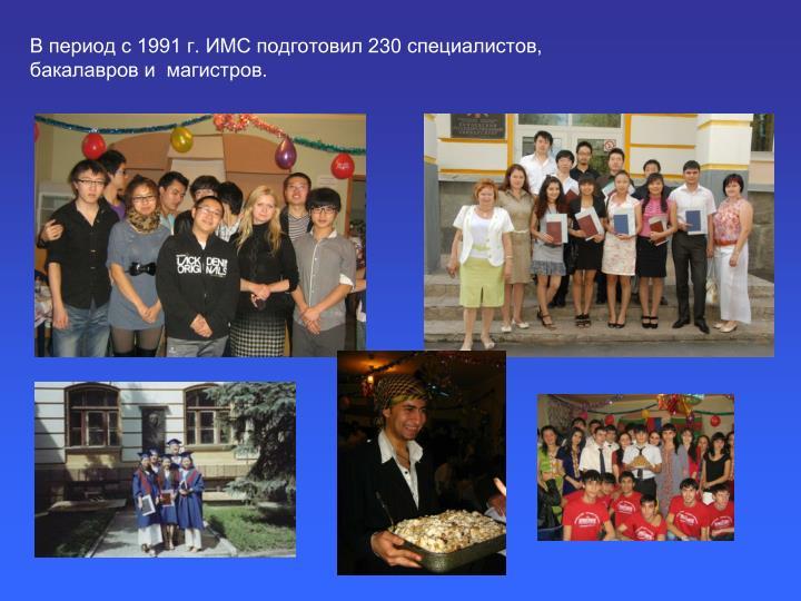 В период с 1991 г. ИМС подготовил 2