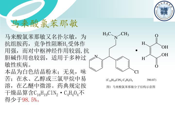 马来酸氯苯那敏
