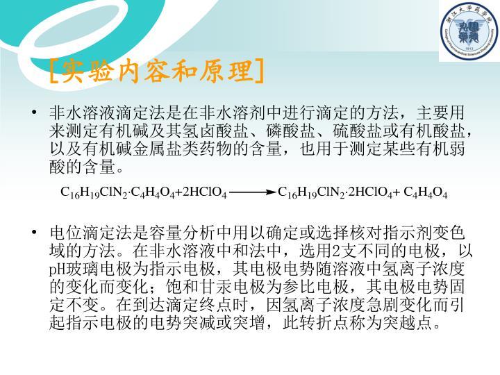 非水溶液滴定法是在非水溶剂中进行滴定的方法,主要用来测定有机碱及其氢卤酸盐、磷酸盐、硫酸盐或有机酸盐,以及有机碱金属盐类药物的含量,也用于测定某些有机弱酸的含量。