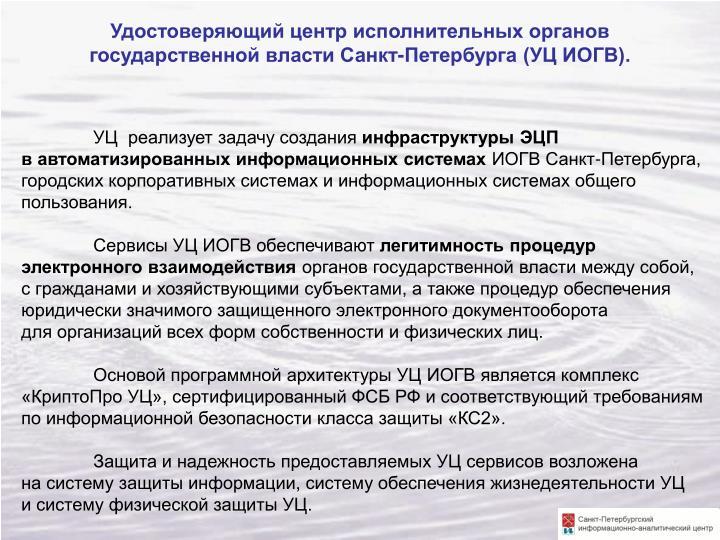Удостоверяющий центр исполнительных органов государственной власти Санкт-Петербурга(УЦИОГВ).